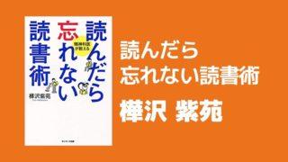読んだら忘れない読書術 樺沢紫苑