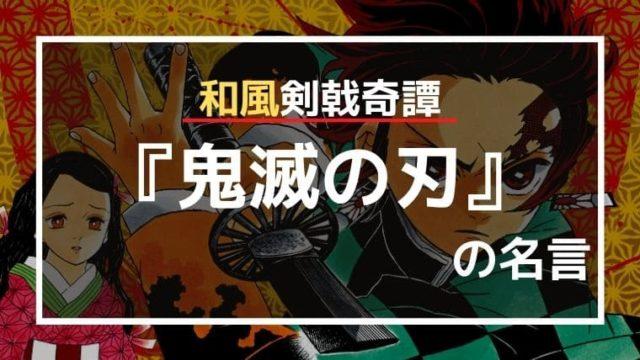 kimetunoyaiba-meigen